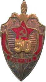 50 Years of Cheka - KGB